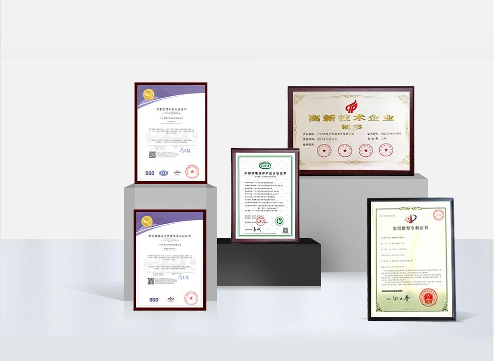 国家高新技术企业,荣获多项专利