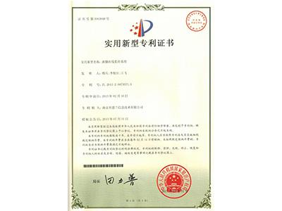 贝思兰-油烟在线监控系统实用新型专利证书