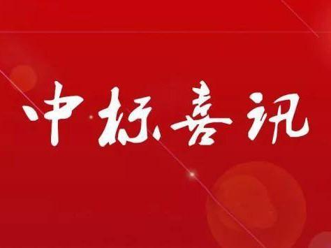 河南省开封市城乡一体化示范区油烟在线监测控项目中标喜讯