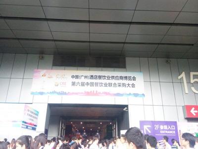 贝思兰-广州会展