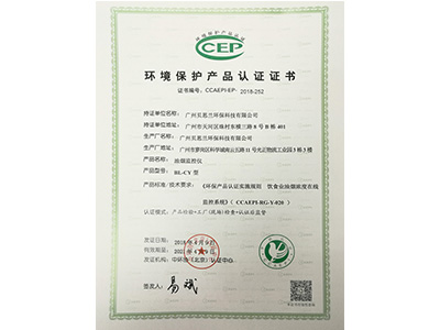 贝思兰-油烟监控仪环境保护产品认证