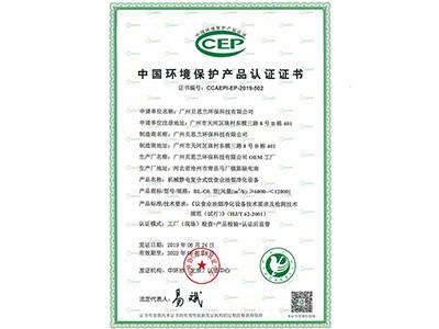 贝思兰-油烟净化设备-环境保护产品CEP认证证书