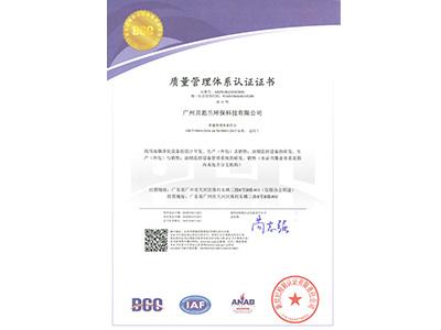 贝思兰-ISO 9001:2015 质量管理体系认证证书