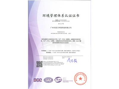 贝思兰-ISO 14001:2015 环境管理体系认证证书