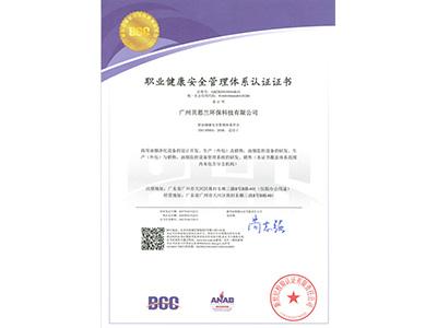 贝思兰-ISO 45001:2018职业健康安全管理体系认证证书