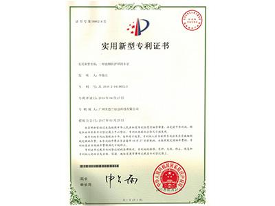 贝思兰-一种油烟防护罩卡牙专利
